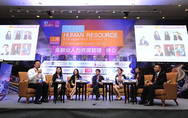 2016金融业人力资源管理峰会(第三届)上海站现场图片