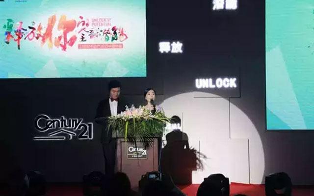 21世纪不动产2015年中国年会现场图片