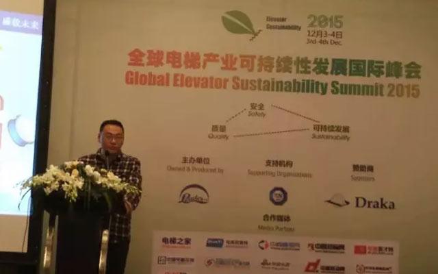 全球电梯产业可持续发展国际峰会2015 现场图片