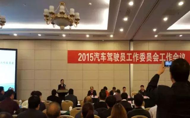 2015中国道路运输年会现场图片