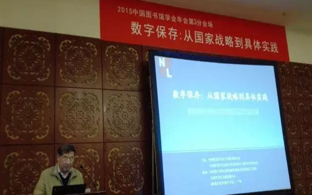2015中国图书馆年会现场图片