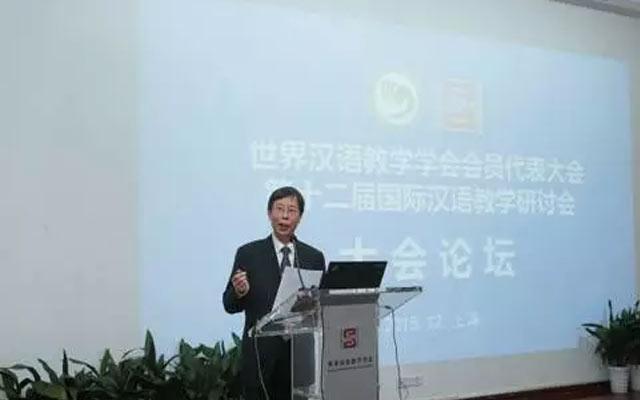 第十二届国际汉语教学研讨会现场图片