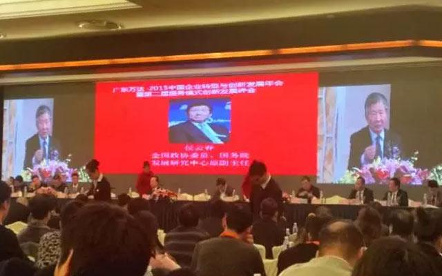 2015中国中小企业转型与创新发展年会现场图片