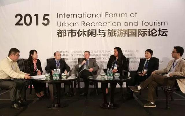2015都市休闲与旅游国际论坛现场图片