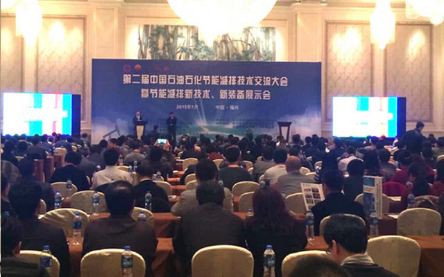 2015年中国石油石化节能减排技术(第二届)交流会现场图片