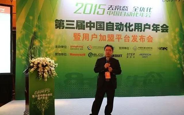 2015年第三届中国自动化用户年会现场图片