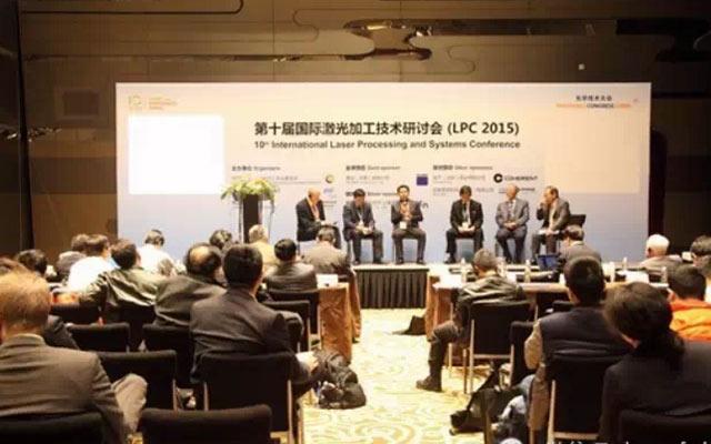 第十一届国际激光加工技术研讨会(LPC 2016)现场图片