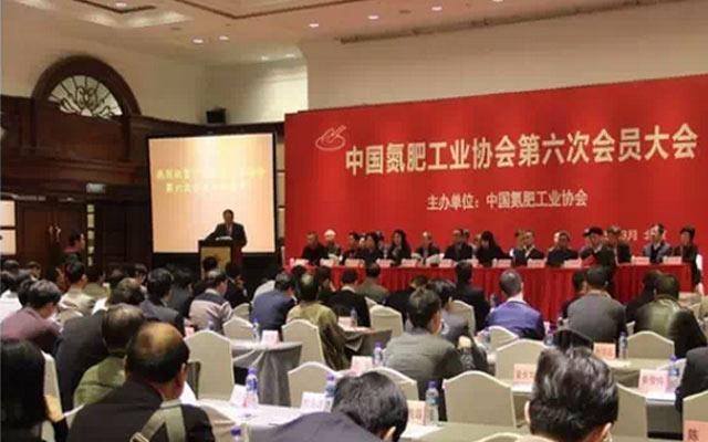 2015中国氮肥工业协会第六次大会现场图片