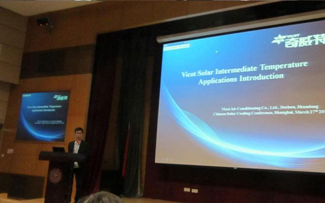 2015上海国际太阳能空调暨中温集热与应用研讨会现场图片