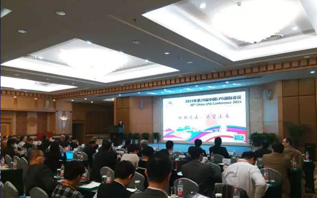 2016年第21届中国LPG国际会议现场图片
