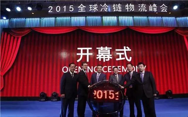 2015全球冷链物流峰会暨第七届中美冷链物流会议现场图片