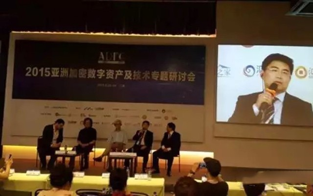 2017第二届亚洲加密数字资产与技术大会现场图片