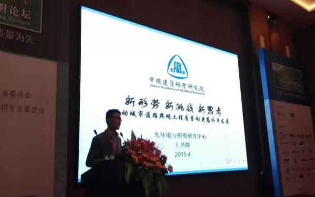 2016中国道路照明论坛现场图片