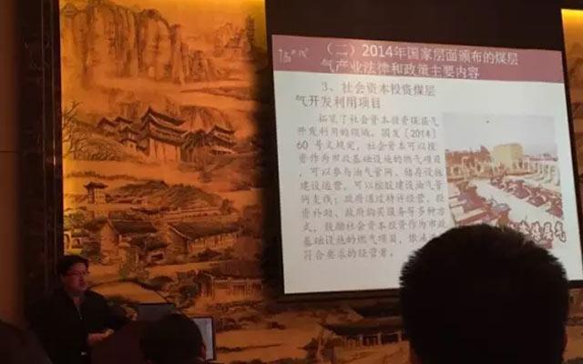 2015第八届中国非常规天然气(煤层气)会议现场图片