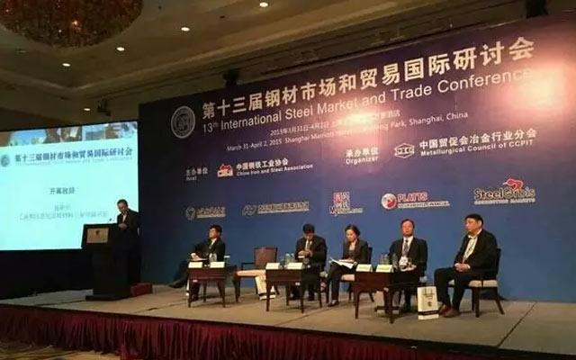 2015(第十三届)钢材市场和贸易国际研讨会现场图片