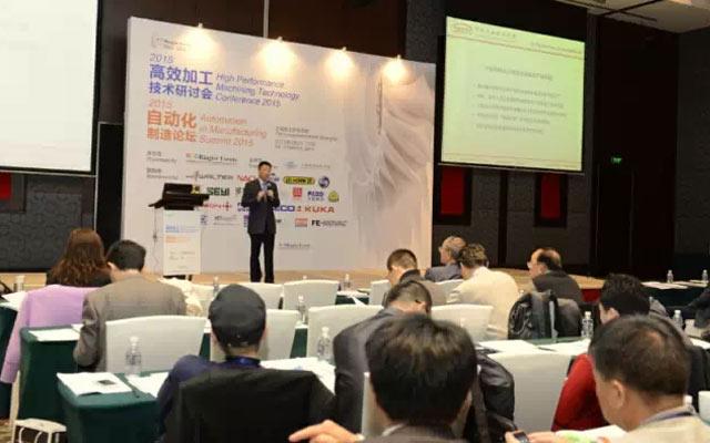 2016高效加工技术研讨会现场图片