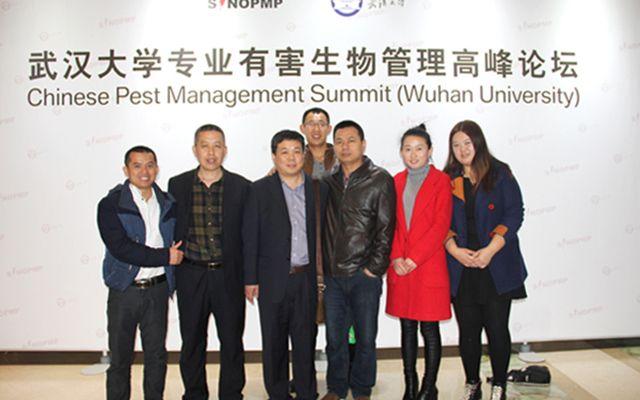 2015第六届武汉大学专业有害生物管理高峰论坛现场图片