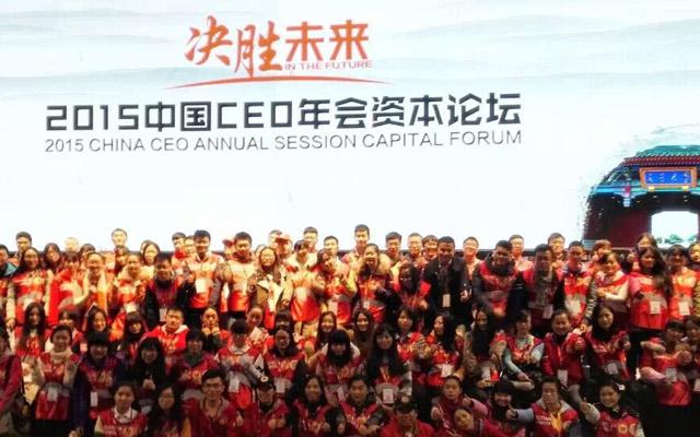 2015中国企业家年会-2015中国CEO年会现场?#35745;?/>                                                 <p>中国CEO年会一直强调前瞻?#38498;?#19987;业性,每年邀请全国乃至全球最具影响力的商界领袖与实战专?#19994;?#20250;,传播最新、最前沿的管理理念和行动路径,与中国的企业家们进行思想碰撞,打造高?#26494;?#24230;的学习与互动平台</p>                                             </div>                                                                                          <div>                                                 <img src=