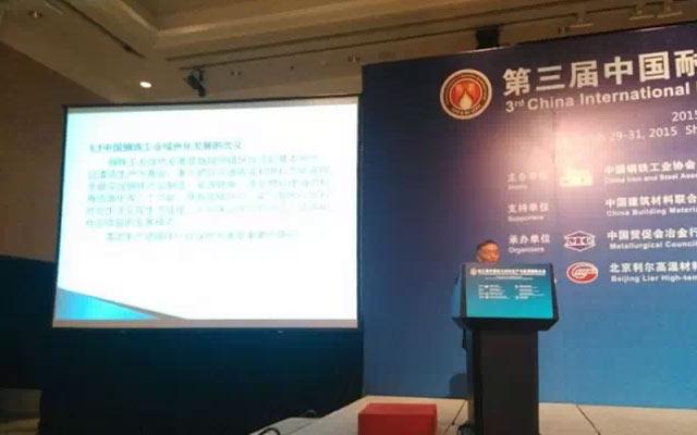 第三届中国耐火材料生产与应用国际大会现场图片
