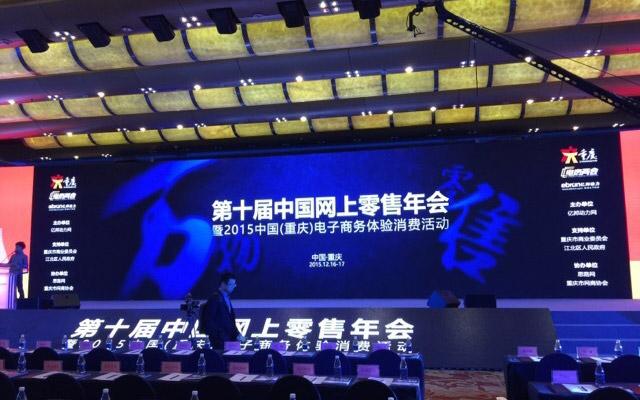 2016亿邦未来零售大会(新物种.新规则.新电商)现场图片