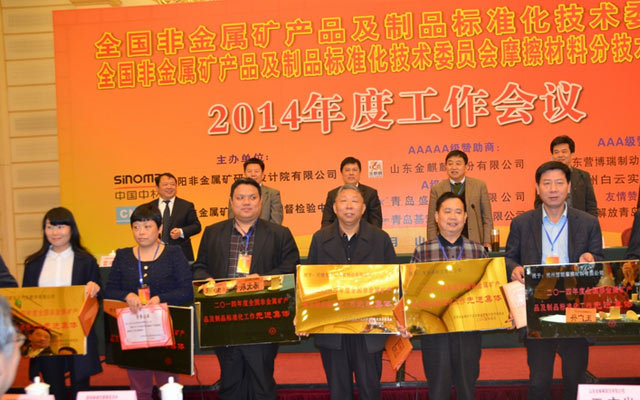 中国包装联合会塑料制品包装委员会第八届四次年会暨科技创新、转型升级、持续健康发展论坛现场图片