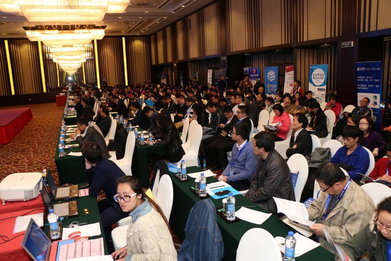 2015企业级ICT创新应用峰会现场图片