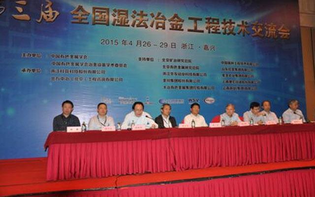 第三届全国湿法冶金工程技术交流会会议现场图片