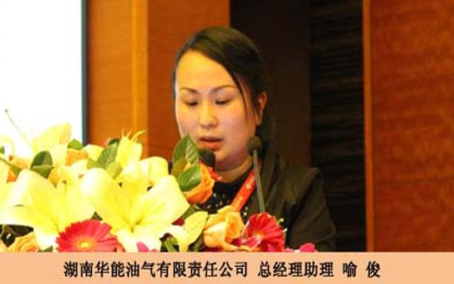 2015第九届中国燃气市场高峰论坛现场图片