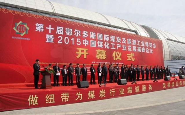 2015中国煤化工产业发展高峰论坛现场图片