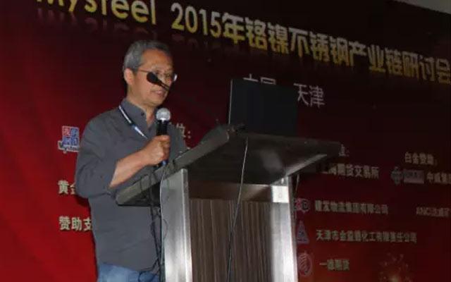 2015年铬镍产业链(天津)研讨会现场图片