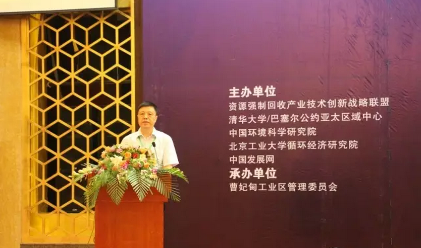 2017年第四届中国再生资源回收产业大会现场图片