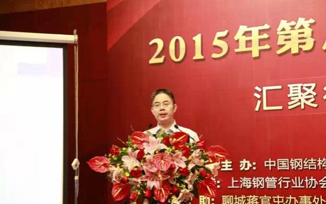 2016(第九届)中国钢管市场分析会现场图片