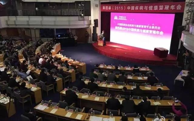 第四届(2015)中国疾病与健康管理年会现场图片