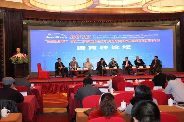 2015第二届规模化养猪新技术国际研讨会现场图片