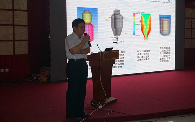 2016第五届全国蒸发及结晶技术大会现场图片