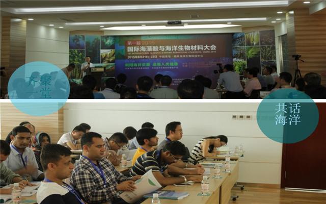 第一届国际海藻酸与海洋生物材料大会现场图片