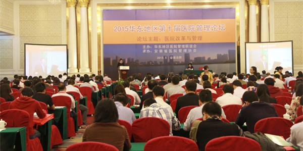 2015年华东地区医院管理论坛现场图片