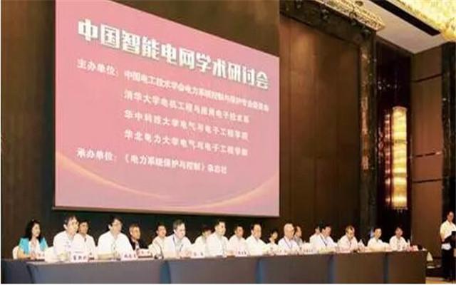 2015中国智能电网学术研讨会现场图片