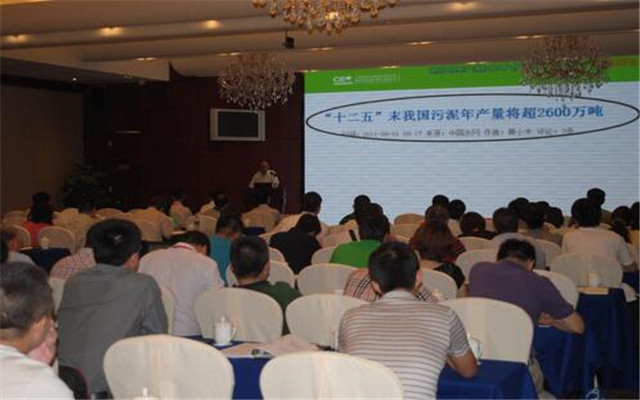 2015中国化工园区与产业发展论坛现场图片