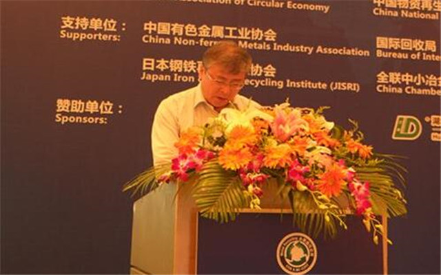 第九届中国金属循环应用国际研讨会现场图片