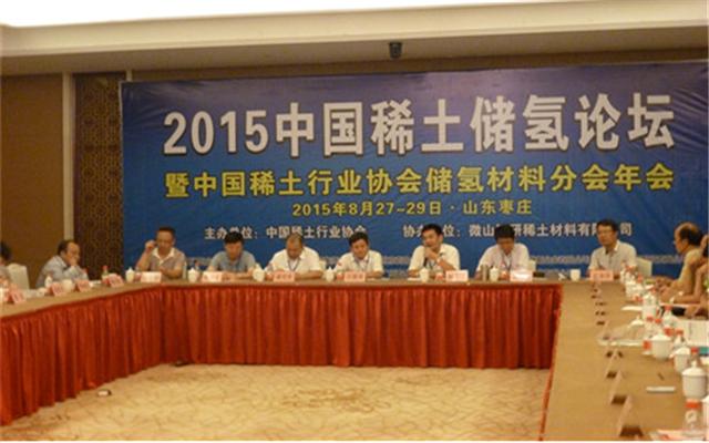 2015中国稀土储氢论坛现场图片