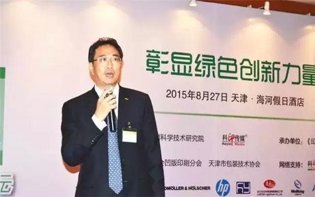 2015中国国际软包装技术高峰论坛现场图片