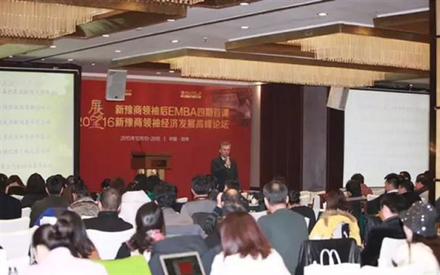 展望2016:新豫商领袖经济发展高峰论坛现场图片