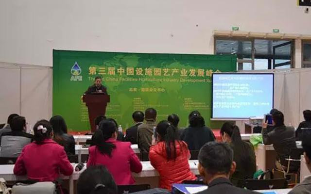 (第三届)中国设施园艺产业发展2015峰会现场图片