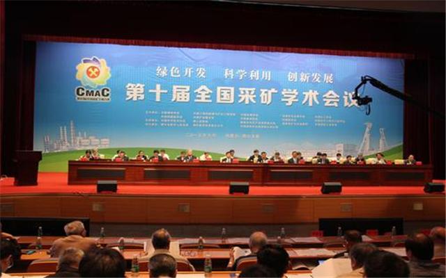 第十届全国采矿学术会议现场图片