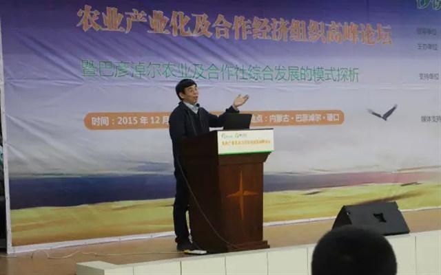 农业产业化及合作经济组织高峰论坛——巴彦淖尔农业及合作社综合发展的模式探析现场图片