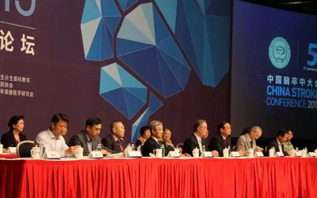 2015中国脑卒中大会暨第五届全国心脑血管病论坛现场图片