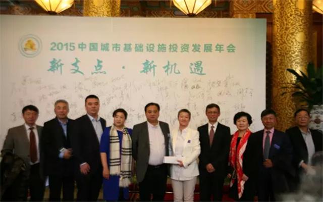 2015中国城市基础设施投资发展年会现场图片
