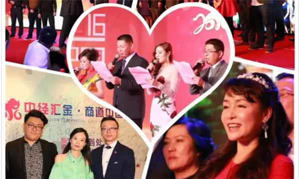2016商道中国总裁峰会现场图片