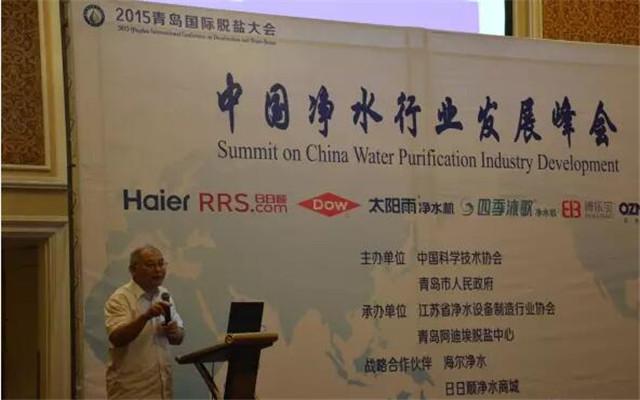 2015中国净水行业发展峰会现场图片